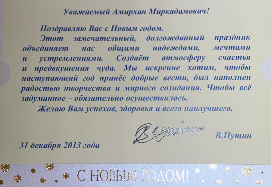 Как написать письмо с поздравлением 184