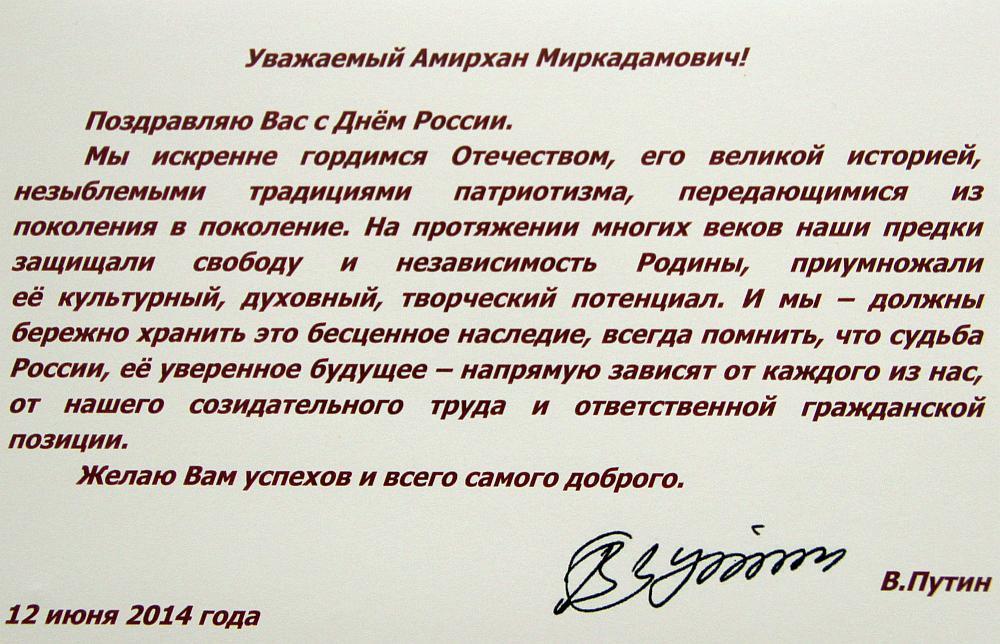 Поздравление день россии путин