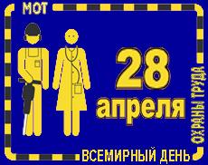 Всемирный день охраны труда 28 апреля
